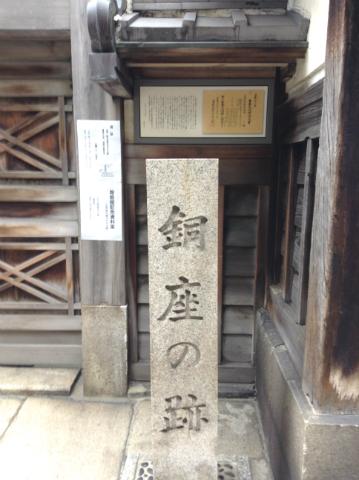 銅座の跡碑