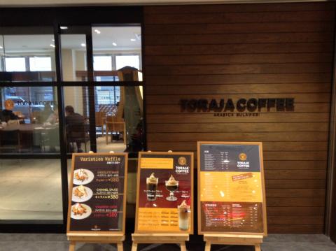 トラジャコーヒー森ノ宮店