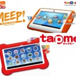 MEEP!とtap me比較。子ども向けAndroidタブレット端末対決