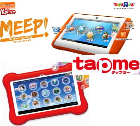 meep&tap me