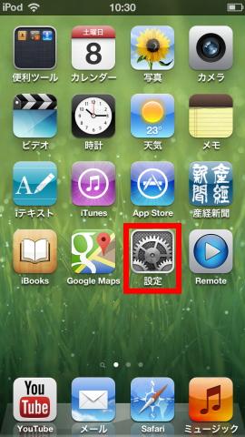 iPod ホームボタン