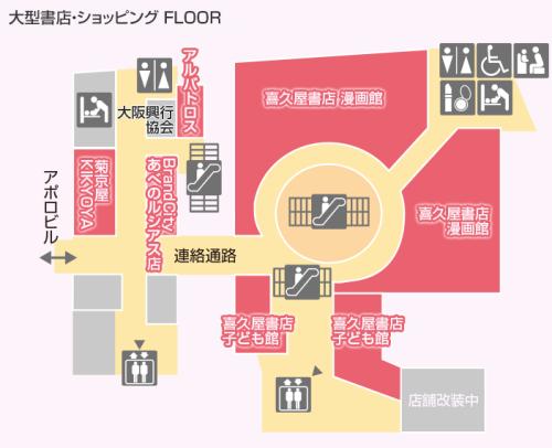 あべのルシアス2階フロアーマップ