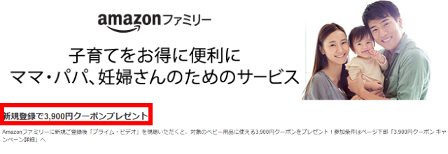 「Amazonファミリー」webサイト