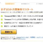 Amazonファミリーに加入するとお得になる3つのこと