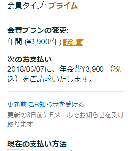 Amazonプライムのアカウント画面