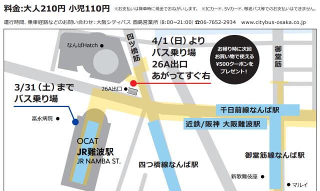 「IKEA⇔なんばExpress」バス停地図