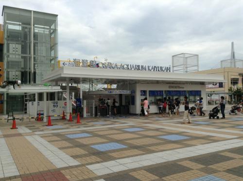 海遊館入口