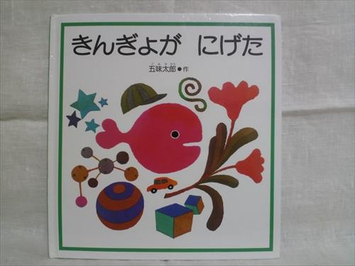 絵本「きんぎょがにげた」五味太郎
