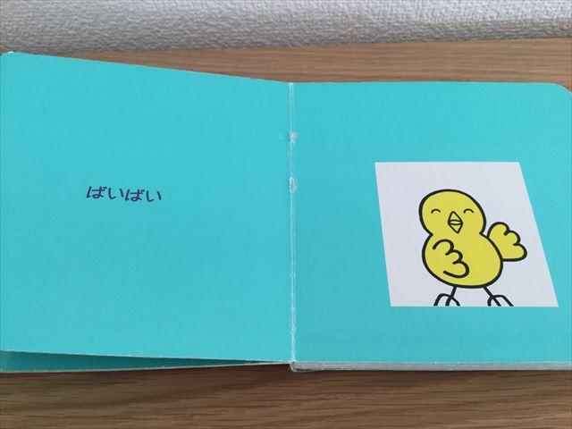 絵本「ばいばい」まついのりこ作、ばいばいをしている鳥のページ