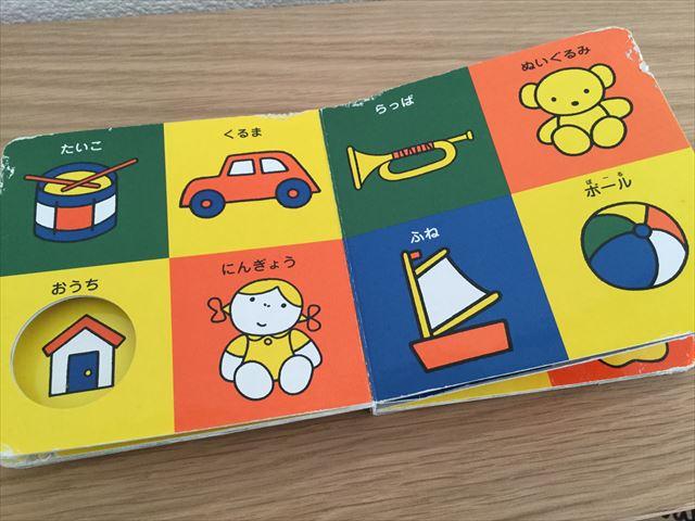 絵本「ミッフィーのこれなあに」ブルーナのしかけであそべるあかちゃん絵本、おもちゃが載っているページ