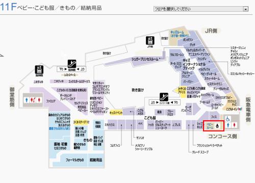 阪急百貨店11階地図