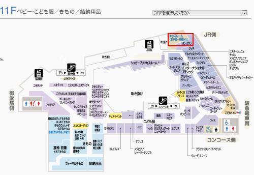 阪急11階こども服売り場