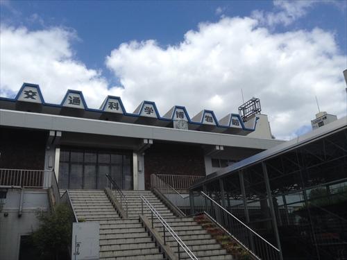 交通科学博物館