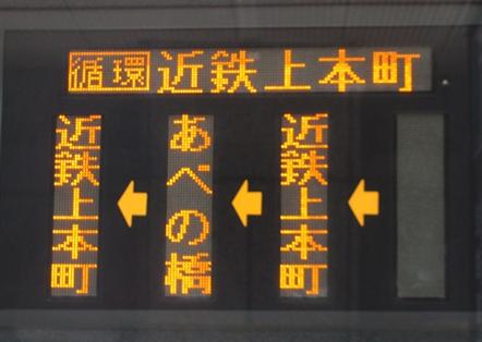 uehonmachi-abeno1