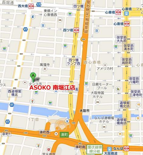 雑貨ASOKO南堀江店
