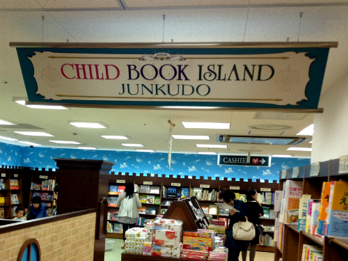 child-book-jyunkudo011