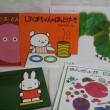 1-2歳児におすすめする絵本