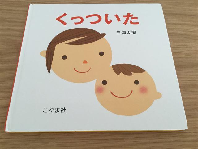 絵本「くっついた」三浦太郎作、表紙