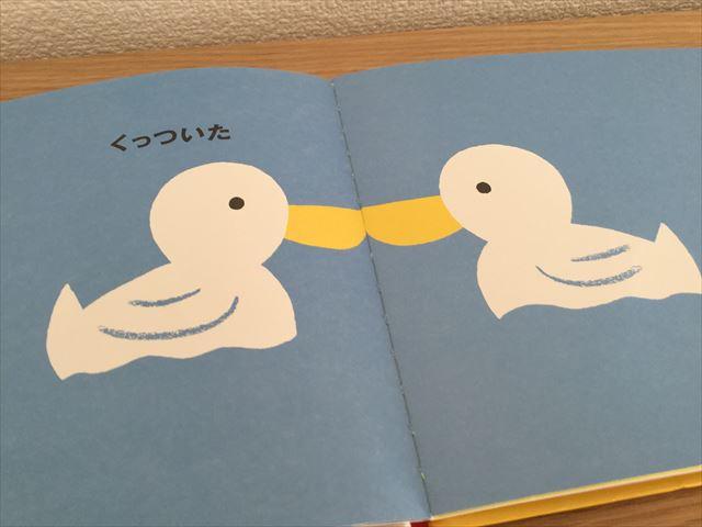 絵本「くっついた」三浦太郎作、鳥のくちばしがくっついたページ