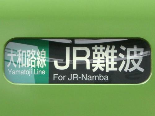 大和路線・JR難波行き
