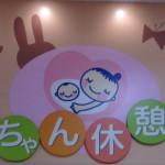 キューズモール赤ちゃん休憩室