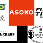 IKEA, タイガーコペンハーゲン, ASOKO, ラガハウス, ソストレーネ・グレーネ低価格&北欧雑貨まとめ
