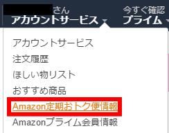 Amazonプライム定期便おトク便情報画面