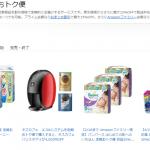 Amazon定期お得便のトップページ