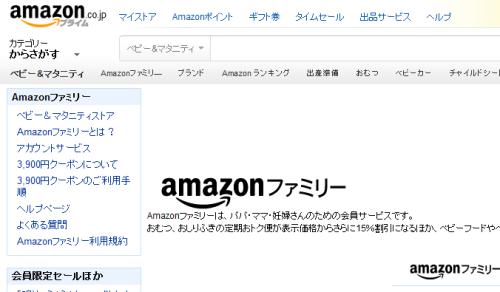 Amazonファミリー定期便変更