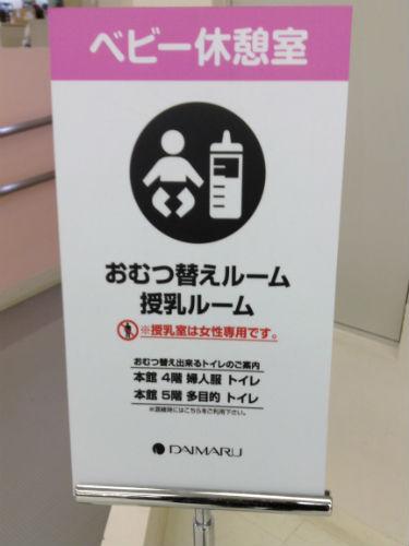 大丸心斎橋店7階ベビー休憩室