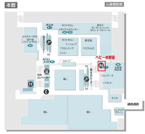 大丸心斎橋店本館7階ベビー休憩室