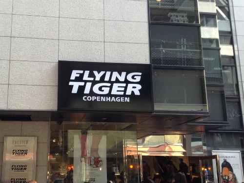 フライングタイガーコペンハーゲン大阪