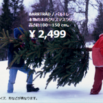 IKEAモミの木2015