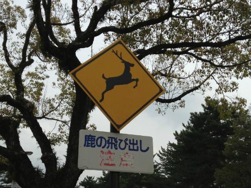 奈良鹿の標識