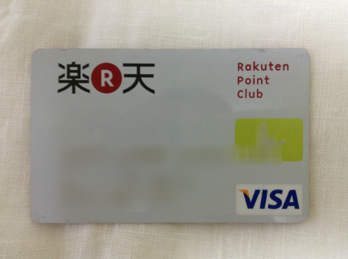 楽天クレジットカード
