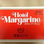帝国ホテルマーガリン