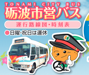 砺波市営バス