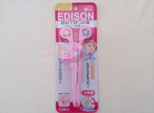 エジソンママ「初めて持つお箸」