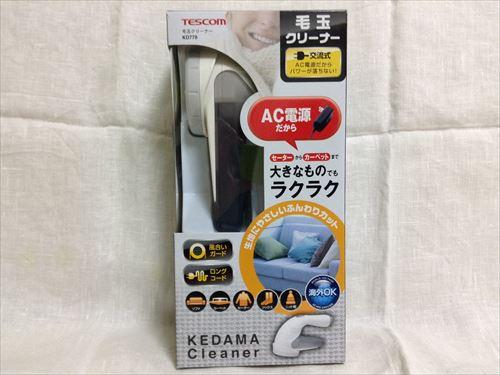テスコムの毛玉取り器「毛玉クリーナーKD778」パッケージ