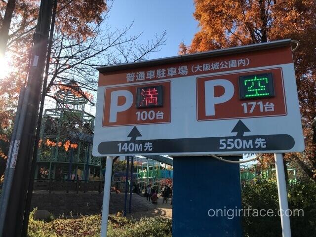 森ノ宮駐車場と大阪城公園駅前駐車場の空き状況