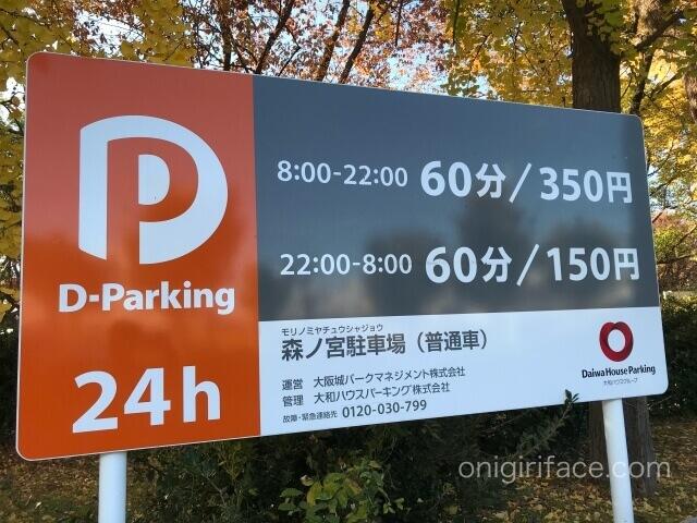 大阪城公園「森ノ宮駐車場」の料金表