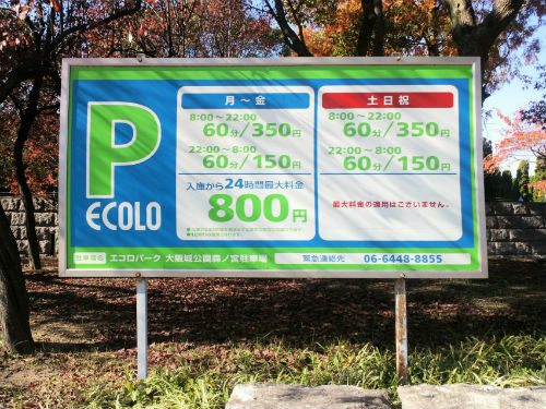 大阪城森ノ宮駐車場