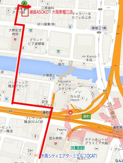 JR難波駅からASOKOに行く方法