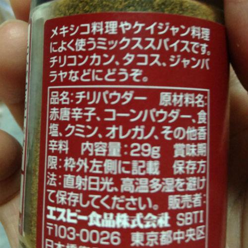 """チリパウダー(フォション""""Fauchon Paris"""" S&Bヱスビー食品)"""
