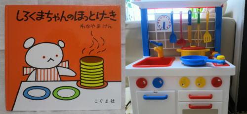 絵本「しろくまちゃんのほっとけーき」と子供用キッチン