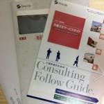 ソニー生命の学資保険、パンフレットや資料