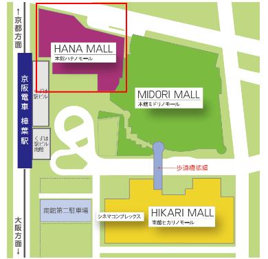 本館ハナノモール(紫色)