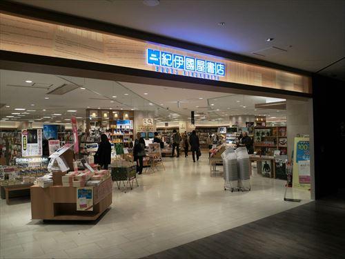 紀伊國屋書店グランフロント大阪店