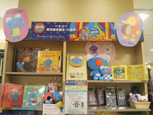 ペネロペ・マーケット(紀伊國屋書店・グランフロント大阪店)