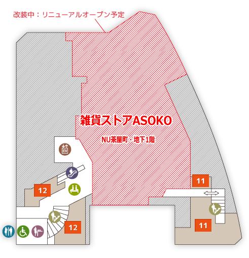 NU茶屋町B1F・ASOKO